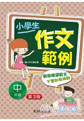 小學生作文範例(中年級)第3版