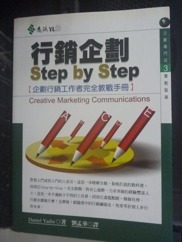 【書寶二手書T5/行銷_JJI】行銷企劃STEP BY STEP_Daniel Yadin