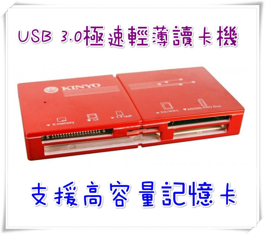 ❤含發票❤【KINYO-USB 3.0 極速輕薄讀卡機】❤記憶卡/照片/相片/相機/影音檔/影片/錄影/音樂/手機/電腦❤