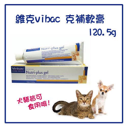 【力奇】維克vibac 克補軟膏-120.5g-300元(犬貓可用)>可超取(F363A01)