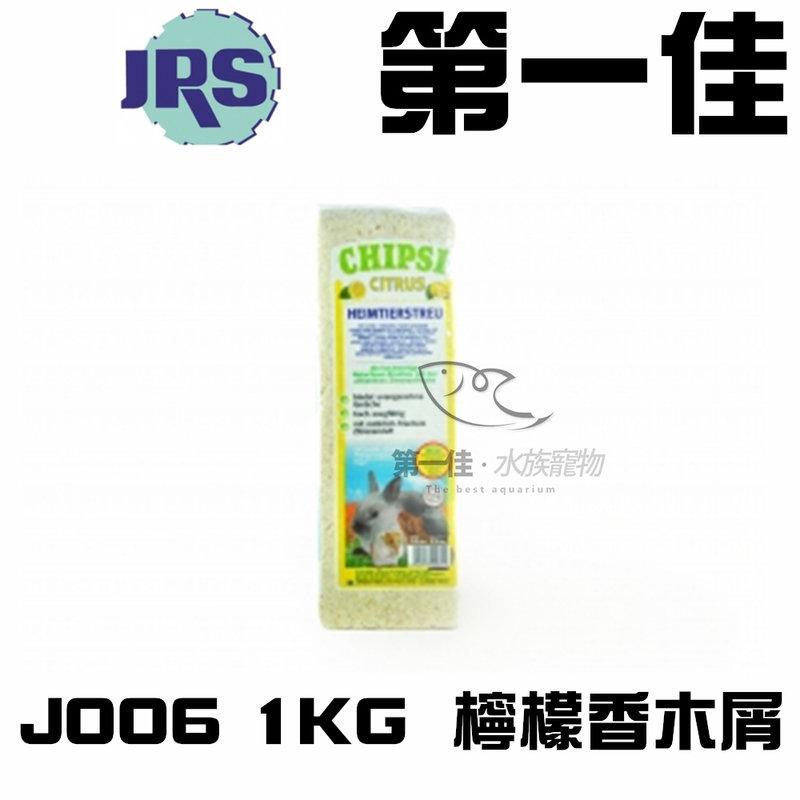 [第一佳水族寵物]德國JRS【檸檬香木屑J006 1KG】除臭 高吸收力 無塵無菌 天然檸檬香