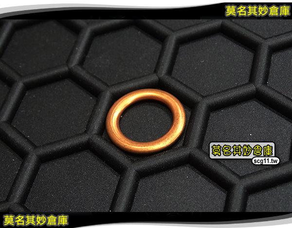 2P123 莫名其妙倉庫【柴油放油塞(墊片)】05-12 136P 柴佛 換油塞 TDCi Focus MK2