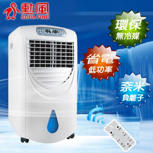 勳風 冰風暴負離子水冷扇 HF-668RC 移動式水冷氣/涼風扇/冷房效果