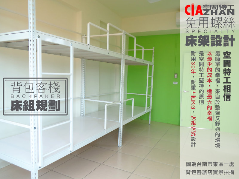 ♞空間特工♞ 床架 (單人床_雙人床) 出租學生床_上下床架設計_雙層鐵床舖_上下床鋪_床具_房東_房客傢俱 自由設計