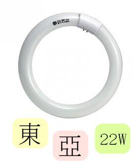 東亞★ 圓燈管 22W 白光★永旭照明 TO-FCL22D