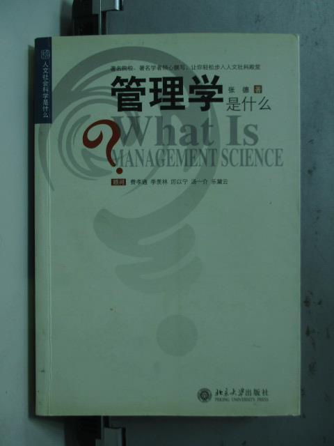 【書寶二手書T4/大學商學_ORM】管理學是什麼_張德