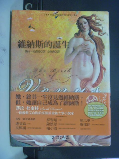 【書寶二手書T1/翻譯小說_KHK】維納斯的誕生_尤傳莉, 莎拉‧杜南特
