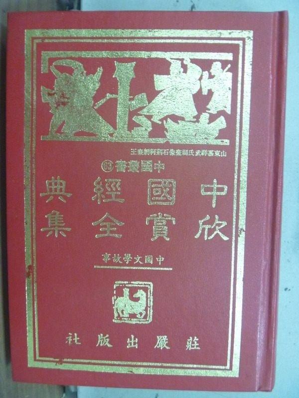 【書寶二手書T9/文學_ICJ】中國經典欣賞全集_中國文學故事