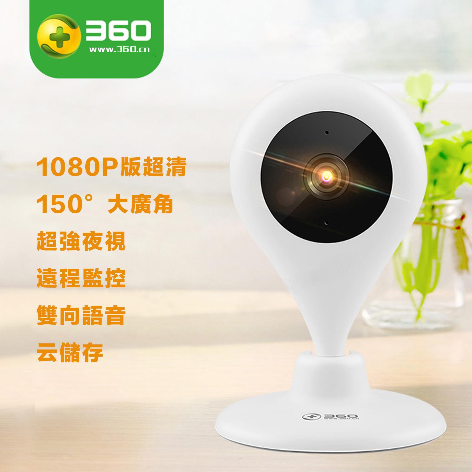 【正品免運】360智能攝影機1080P夜視版監視器攝像機  監控 WiFi 錄影機 高清【O3187】☆雙兒網☆