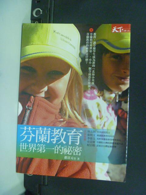【書寶二手書T2/大學教育_KFE】芬蘭教育世界第一的祕密_袁孝康
