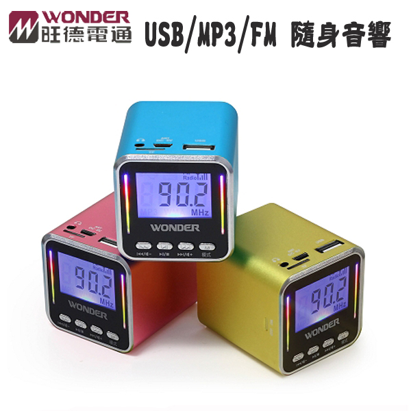 【WONDER ● 旺德】USB/FM/MP3隨身音響 WS-P002 **免運費**