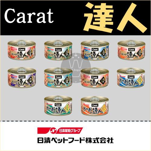 +貓狗樂園+ 日本日清【達人貓罐。80g】32元*單罐賣場