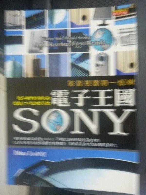 【書寶二手書T6/財經企管_IFR】電子王國SONY:影音視聽第一品牌_Dina Lo