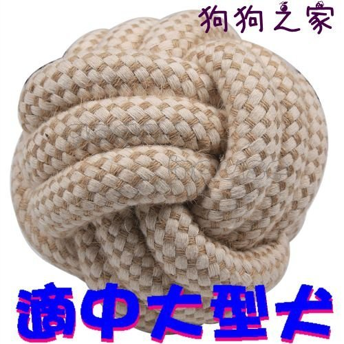 ☆狗狗之家☆天然亞麻 寵物磨牙 潔齒 棉繩球 玩具球 啃咬(加大)
