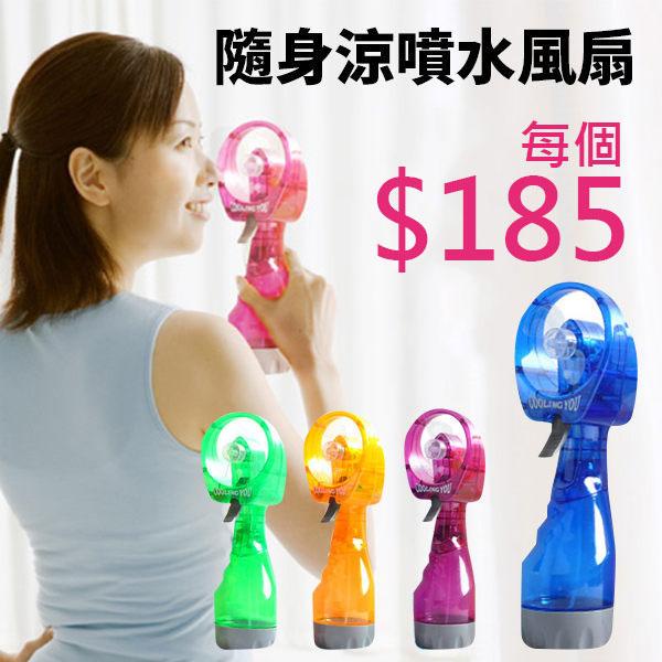 Loxin☆第三代隨身涼噴水風扇2入【SH0823】噴霧降溫 手持安全扇片 噴水扇 涼風扇 保濕