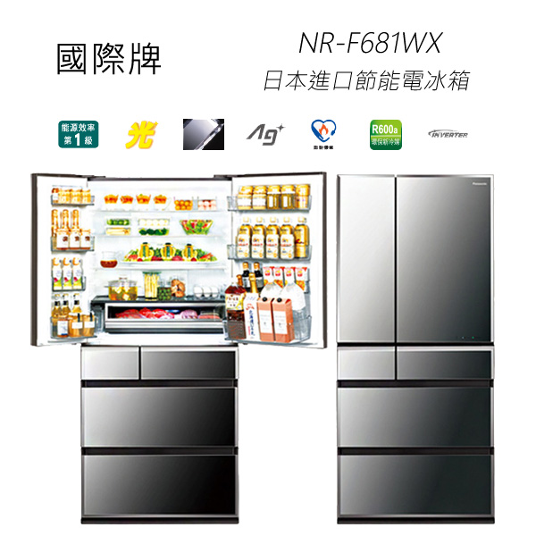Panasonic國際牌 NR-F681WX 675L日本進口智慧節能冰箱