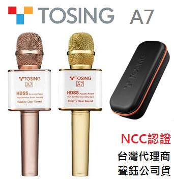 志達電子 A7 途訊 TOSING A7 帝豪金 藍牙麥克風 卡拉OK 雙喇叭設計,HDSS技術