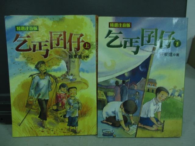 【書寶二手書T1/兒童文學_MRJ】乞丐囝仔_上下本合售_賴東進