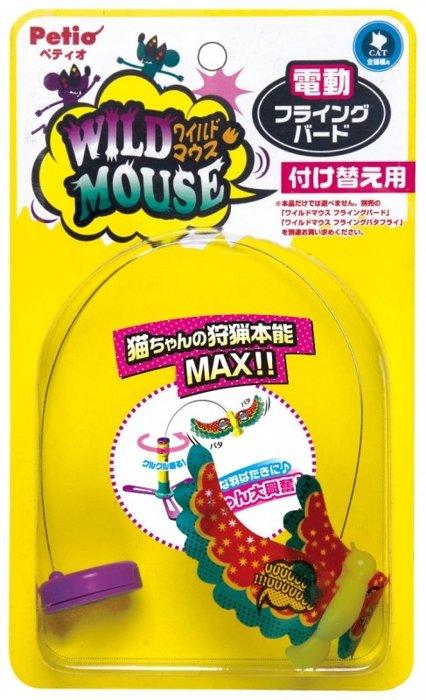 《日本Petio 》電動貓玩具-抓抓電動玩具替換-小鳥/蝴蝶