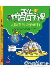 神奇酷科學06:太陽系的奇妙旅行