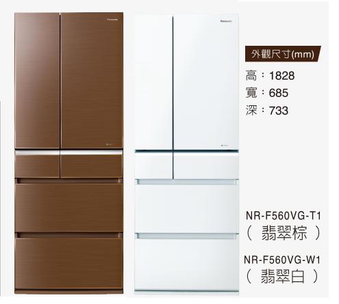 Panasonic 國際牌 555L 日本原裝變頻六門冰箱 NR-F560VG - T/W