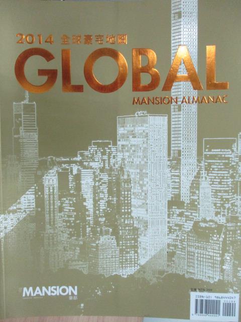 【書寶二手書T1/雜誌期刊_XAO】全球豪宅地圖_2014 Global mansion almanac