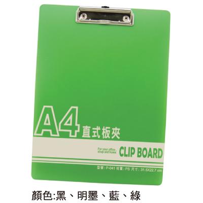 【聯合 W.I.P 正A4 板夾】WIP EP-041 / 66188 正A4 壓克力板夾(直式)