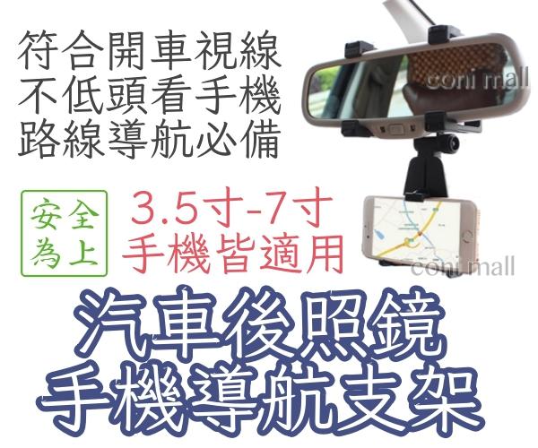 【coni mall】汽車後照鏡手機導航支架 車架 後視鏡 手機車架 車載支架 手機架 手機座 固定架 iPhone7
