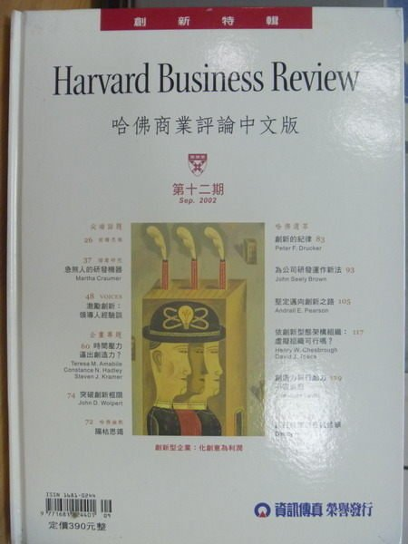 【書寶二手書T6/財經企管_QJC】哈佛商業評論中文版_12期_急煞人的研發機器等