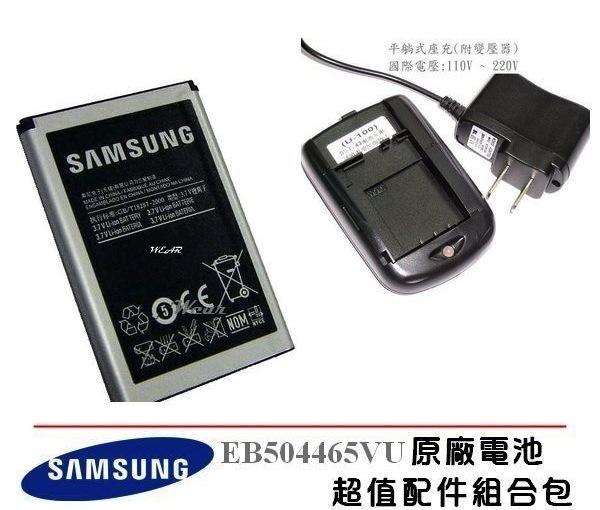 【免運費】EB504465VU 原廠電池【配件包】B7300 i8910 S8500 i5700 i5801 GALAXY 580 S8530