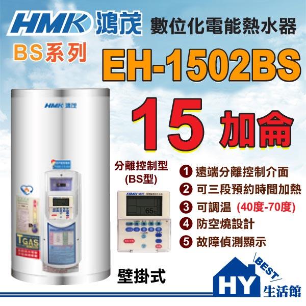 《鴻茂》 BS系列 數位化 分離控制型 電能熱水器 15加侖 EH-1502BS 壁掛式【不含安裝、區域限制】