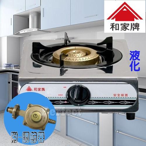 【和家牌】傳統式不銹鋼安全單口瓦斯爐-液化 KG-8  **免運費**  內附調節器