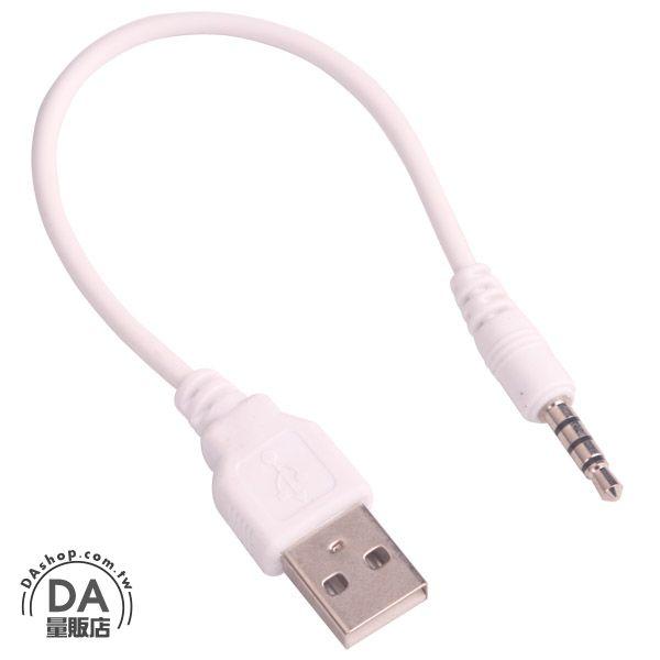 《DA量販店》APPLE ipod 充電 傳輸 接頭 傳輸線(12-465)
