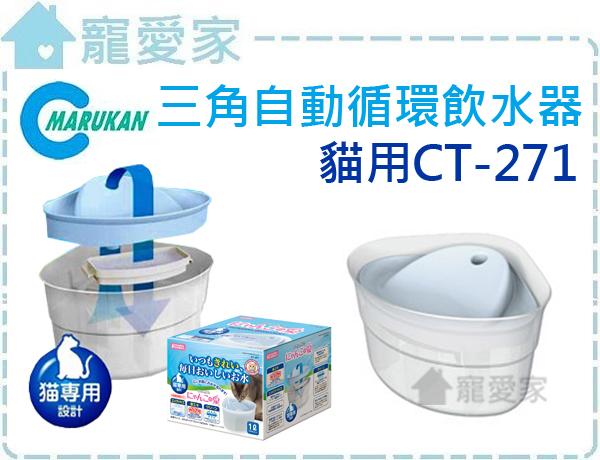 ☆寵愛家☆ 日本Marukan三角自動循環飲水器 CT-271愛貓專用