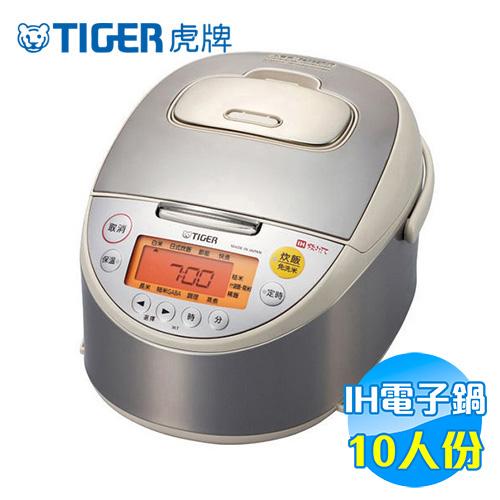 虎牌 Tiger 高火力IH 10人份 炊飯電子鍋 JKT-B18R
