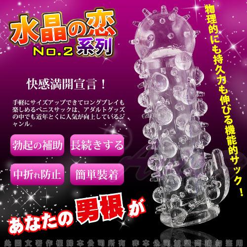 水晶大蘑菇-蠕動神器超薄透明加長套