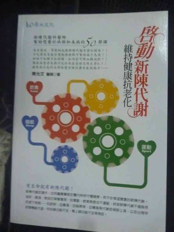 【書寶二手書T8/養生_IGD】啟動新陳代謝,維持健康抗老化!_陳光文