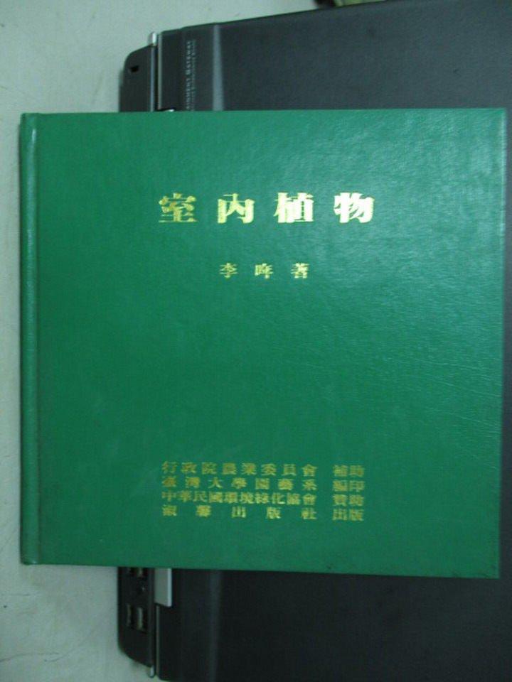 【書寶二手書T7/園藝_XEW】室內植物_李哖_1989年_原價380