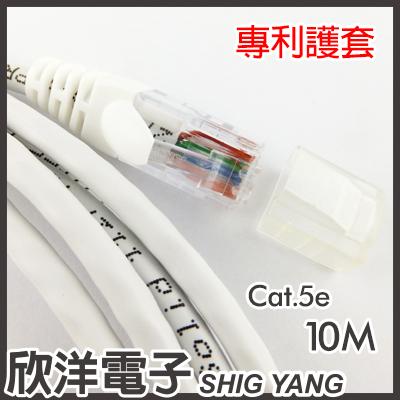 ※ 欣洋電子 ※ WENET AMP Cat.5e高速網路線 10M / 10米 附測試報告(含頭) 台灣製造(NET-CBL-AMP10/C5)