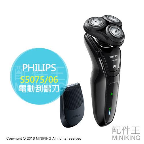 【配件王】日本代購 PHILIPS 飛利浦 S5075 S5075/06 電動刮鬍刀 三刀頭 鬢角刀 可水洗 旅行 海外