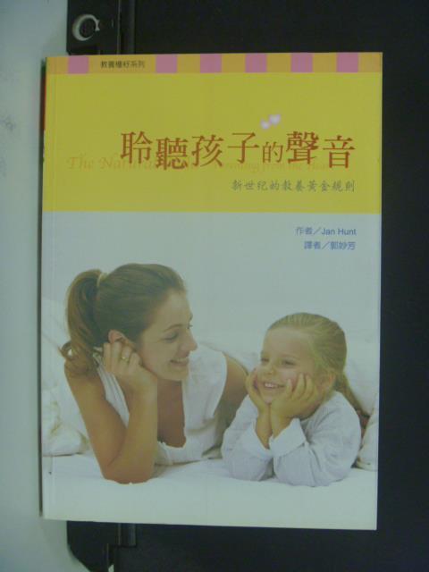 【書寶二手書T2/家庭_OPE】聆聽孩子的聲音_珍‧杭特, 郭妙芳