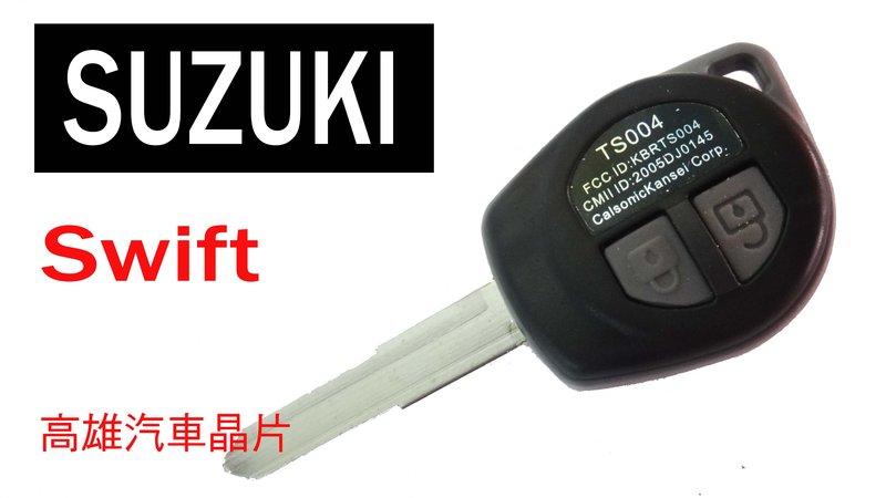 【高雄汽車晶片遙控器】鈴木 車系  Swift   汽車晶片鑰匙