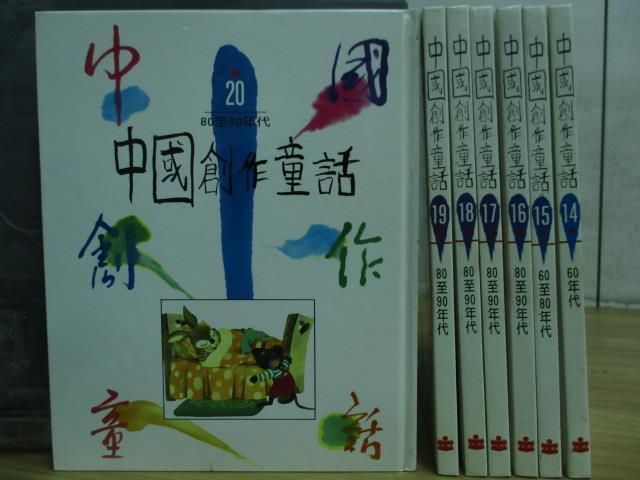 【書寶二手書T8/兒童文學_RDX】中國創作童話_14~20冊間_共7本合售