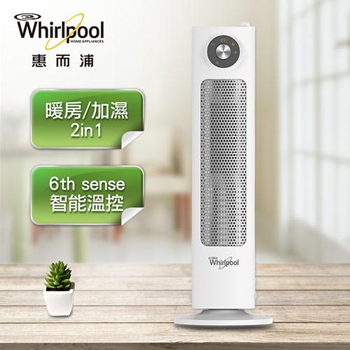 限時下殺↓ Whirlpool惠而浦 暖房/加濕2in1陶瓷電暖器 WFHE80W