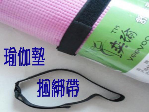 BO雜貨【SV6294】瑜伽墊捆綁帶 瑜伽墊粘扣帶 便攜扣