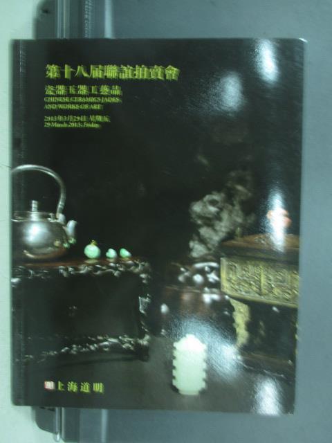 【書寶二手書T1/收藏_PHD】上海道明第18屆聯誼拍賣會_瓷器玉器工藝品_2013/3/29