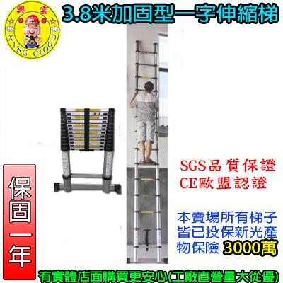 ☆︵興雲網購︵☆【8013】3.8米(加固型)一字梯加固型帶平衡桿一字型伸縮梯 粗管鋁梯梯子