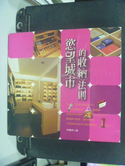 【書寶二手書T8/設計_GOB】慾望城市的收納法則-居家生活館8_林蕙君、張明偉/攝影