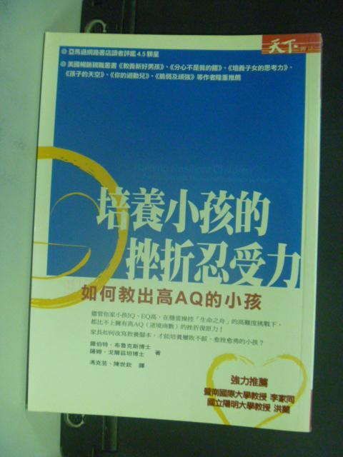 【書寶二手書T5/親子_HHF】培養小孩的挫折忍受力_原價350_羅伯特/蔣姆.戈