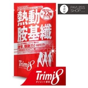 【小資屋】Trimi8 熱動胺基纖(72粒/包) 送建康方法效期:2017.7.25
